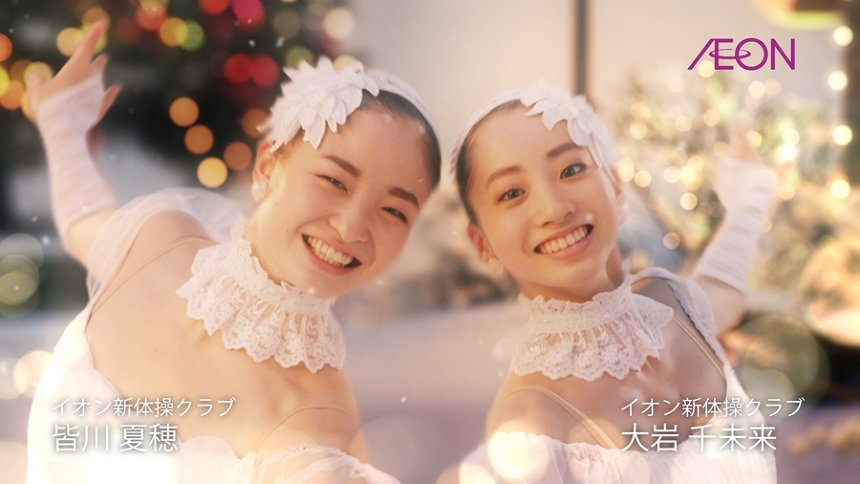 「AEON MORE CHRISTMAS」テレビCMより