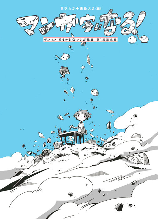 『マンガ家になる! ゲンロン ひらめき☆マンガ教室 第1期講義録』表紙