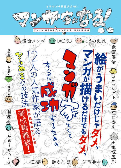 『マンガ家になる! ゲンロン ひらめき☆マンガ教室 第1期講義録』帯付き表紙