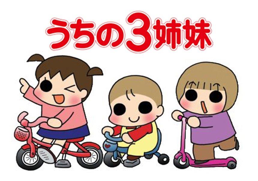 『うちの3姉妹』 ©2019東映まんがまつり製作委員会 ©松本ぷりっつ/主婦の友社