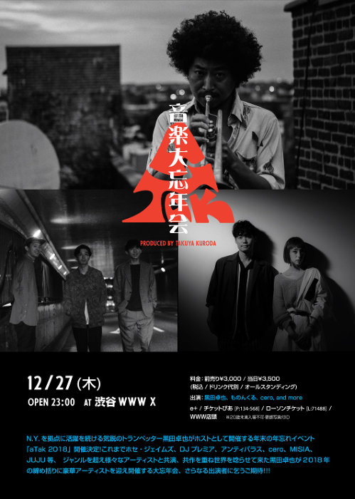 『aTak 2018 -音楽大忘年会- Produced by Takuya Kuroda』ビジュアル