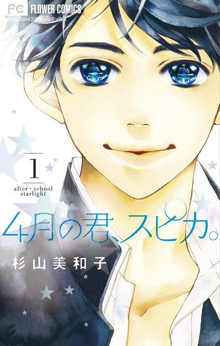 『4月の君、スピカ。』第1巻表紙 ©2019杉山美和子・小学館