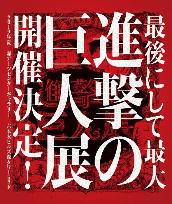 『進撃の巨人展 final』ビジュアル ©諫山創/講談社