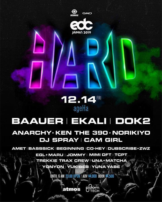 『HARD presented by EDC Japan』ビジュアル