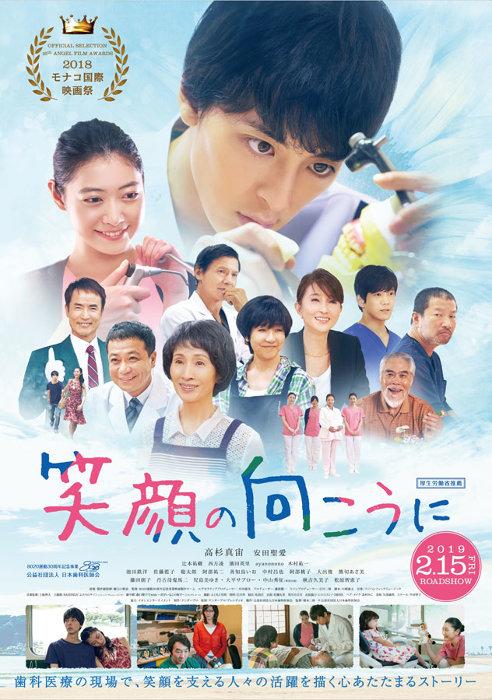 『笑顔の向こうに』ポスタービジュアル ©公益社団法人日本歯科医師会