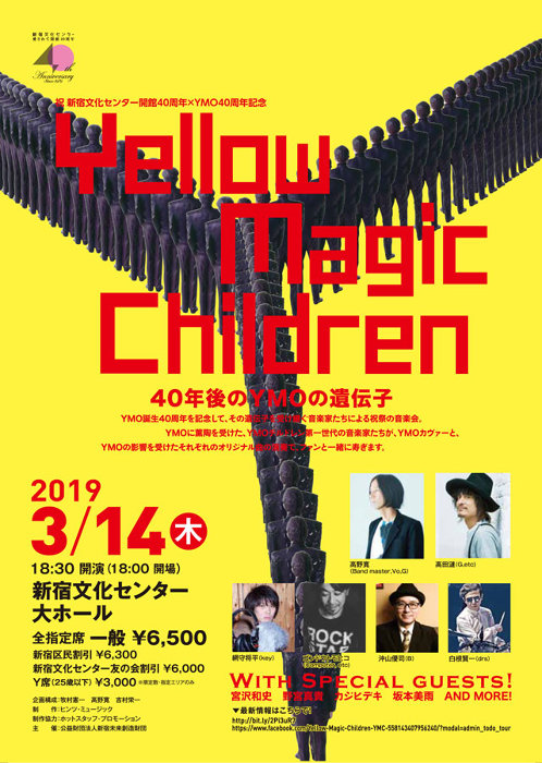 『YMO結成40周年記念スペシャル・イベント!Yellow Magic Children ~40年後のYMOの遺伝子~』フライヤービジュアル