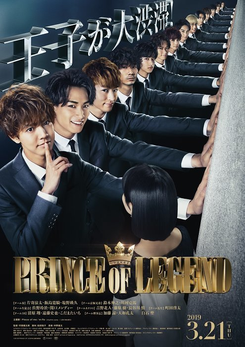 映画『PRINCE OF LEGEND』ティザービジュアル ©「PRINCE OF LEGEND」製作委員会 ©HI-AX All Rights Reserved.