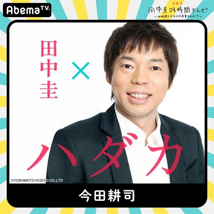 今田耕司 『田中圭24時間テレビ』第1弾キャストビジュアル ©AbemaTV