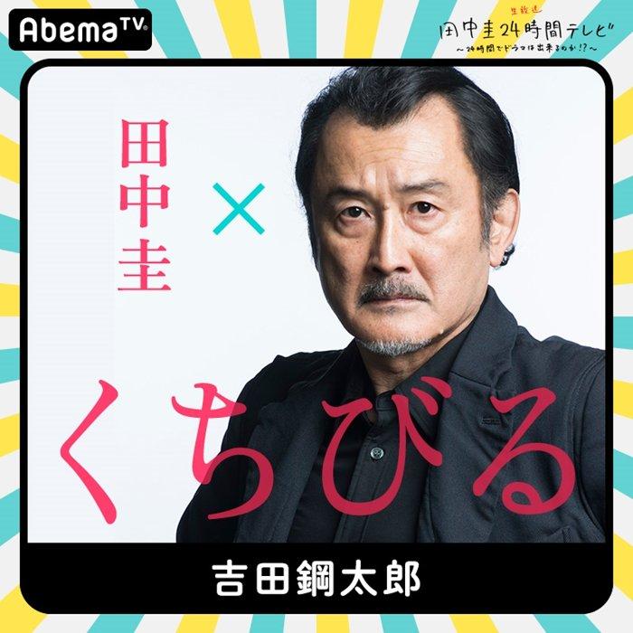 吉田鋼太郎 『田中圭24時間テレビ』第1弾キャストビジュアル ©AbemaTV