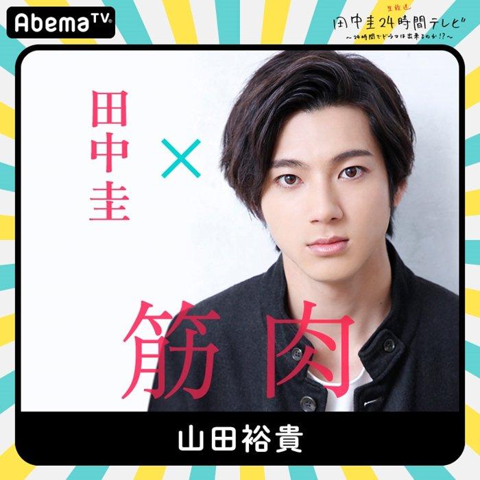 山田裕貴 『田中圭24時間テレビ』第1弾キャストビジュアル ©AbemaTV