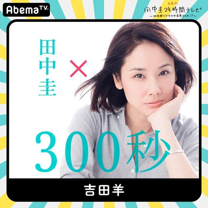 吉田羊 『田中圭24時間テレビ』第1弾キャストビジュアル ©AbemaTV