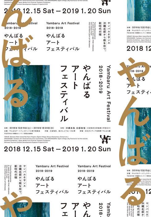『やんばるアートフェスティバル2018-2019』ビジュアル