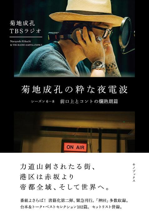 『菊地成孔の粋な夜電波 シーズン6-8 前口上とコントの爛熟期篇』表紙