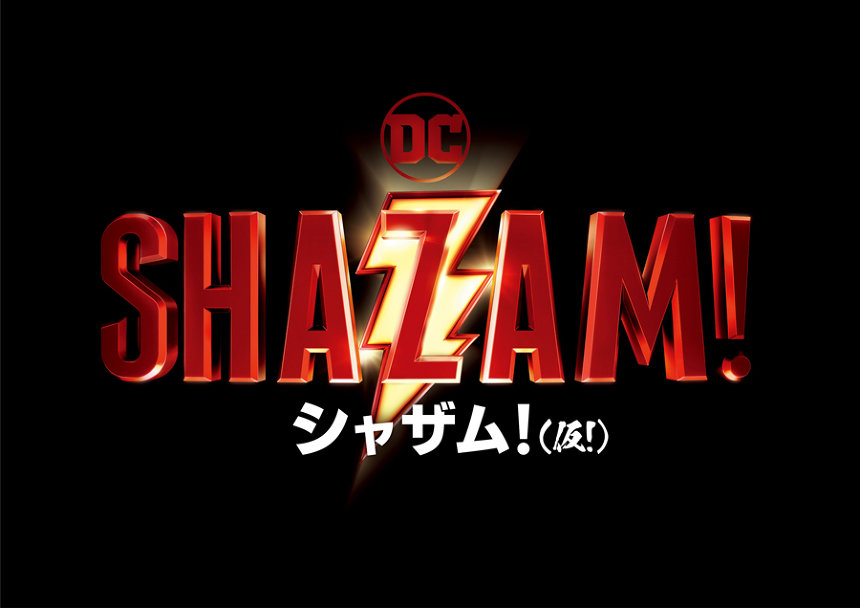 『シャザム!【仮!】』 ©2019 WARNER BROS. ENTERTAINMENT INC.