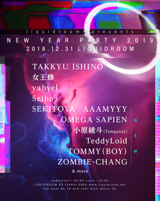 『liquidroom presents NEW YEAR PARTY 2019』出演者一覧