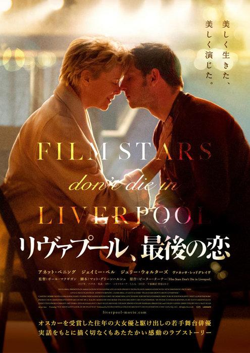 『リヴァプール、最後の恋』ポスタービジュアル ©2017 DANJAQ, LLC. All Rights Reserved.