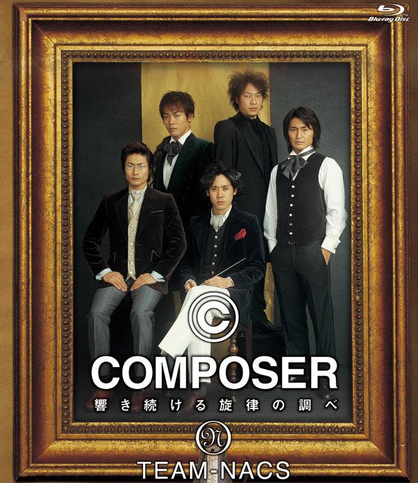 TEAM NACS『COMPOSER~響き続ける旋律の調べ』ジャケット ©CREATIVE OFFICE CUE / AMUSE