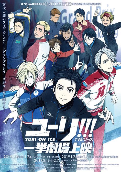 『ユーリ!!! on ICE 一挙劇場上映』ポスタービジュアル ©はせつ町民会/ユーリ!!! on ICE 製作委員会