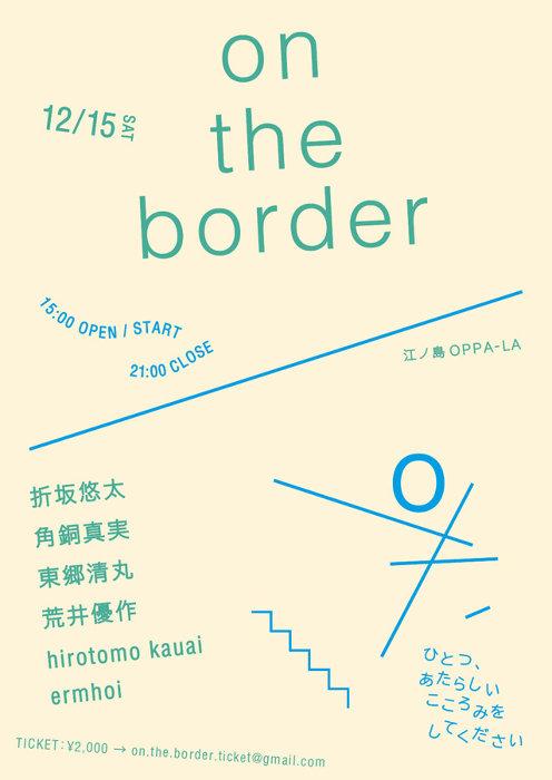 『on the border』フライヤービジュアル
