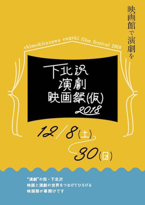 『下北沢演劇映画祭(仮)2018』ビジュアル