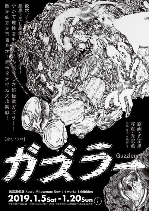 光宗薫『ガズラー』ポスタービジュアル