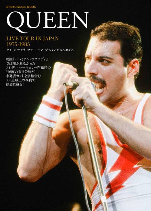 『クイーン ライヴ・ツアー・イン・ジャパン 1975-1985』表紙