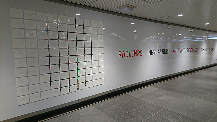 渋谷駅地下コンコースに掲出されたRADWIMPSの広告