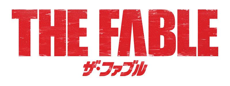 『ザ・ファブル』ロゴ ©2019「ザ・ファブル」製作委員会