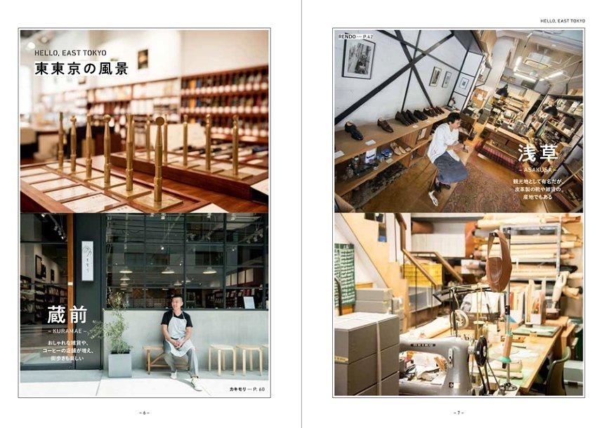 『「好き」を仕事にする働き方 東京下町のクリエイティブな起業』より