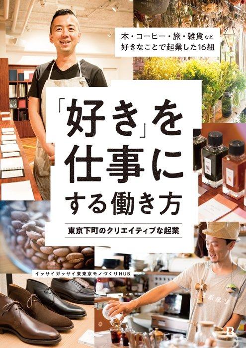 『「好き」を仕事にする働き方 東京下町のクリエイティブな起業』表紙