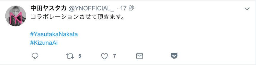 中田ヤスタカ公式Twitterキャプチャー画像