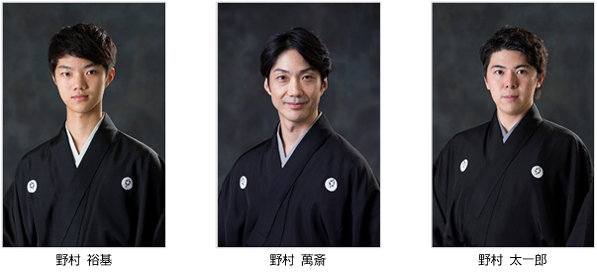 左から野村裕基、野村萬斎、野村太一郎