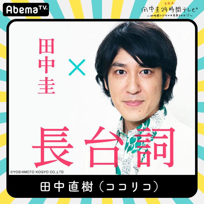 田中直樹 『田中圭24時間テレビ』第3弾キャストビジュアル ©AbemaTV