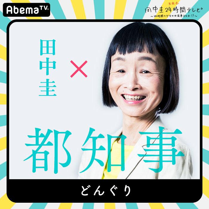 どんぐり 『田中圭24時間テレビ』第3弾キャストビジュアル ©AbemaTV