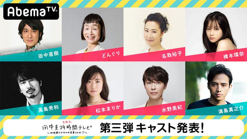 田中圭24時間テレビ』に田中直樹、橋本環奈、どんぐり、満島真之介ら ...