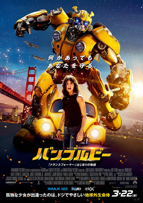 『バンブルビー』日本版ポスタービジュアル ©2018 Paramount Pictures. All Rights Reserved. HASBRO, TRANSFORMERS, and all related characters are trademarks of Hasbro. ©2018 Hasbro. All Rights Reserved.