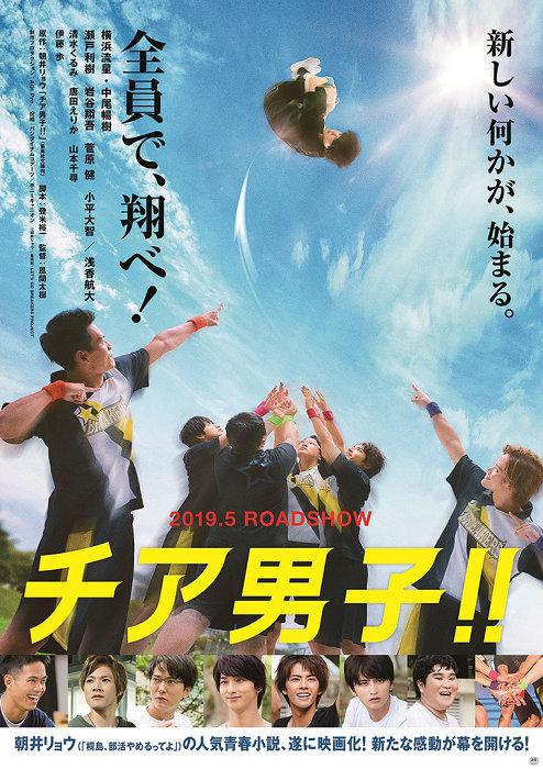 『チア男子!!』ティザービジュアル ©朝井リョウ/集英社・LET'S GO BREAKERS PROJECT