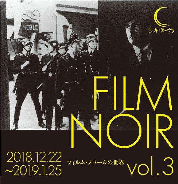 『フィルム・ノワールの世界 Vol.3』ビジュアル