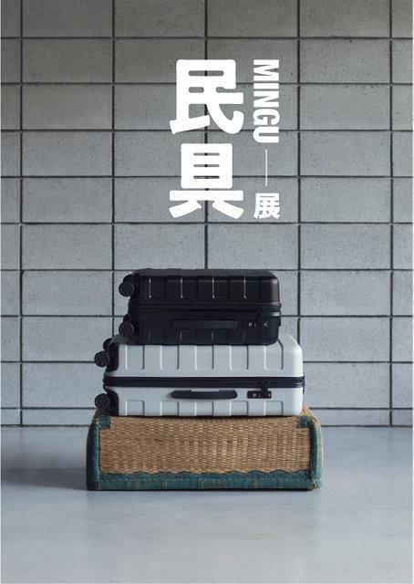 『民具 MINGU展』ビジュアル