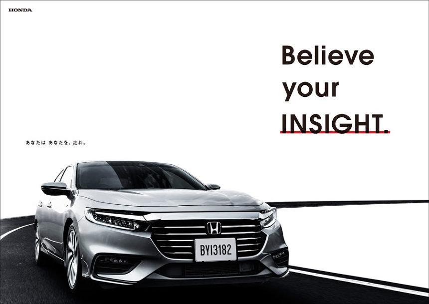Hondaインサイトイメージビジュアル