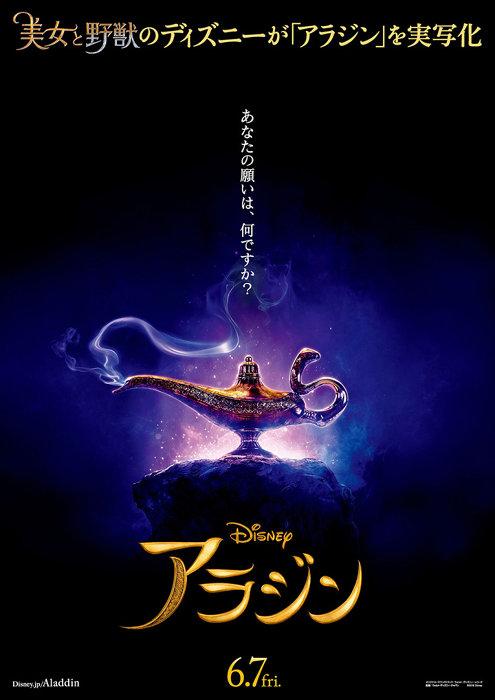 『アラジン』ティザーポスタービジュアル ©2018 Disney Enterprises, Inc. All Rights Reserved.