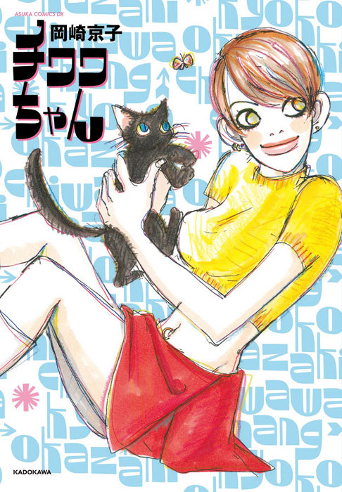 岡崎京子『チワワちゃん』表紙 ©Kyoko OKAZAKI 1996