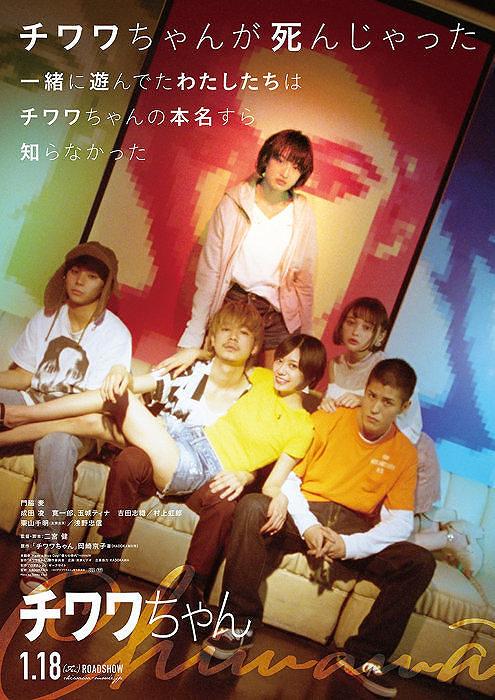 『チワワちゃん』ポスタービジュアル ©2019『チワワちゃん』製作委員会