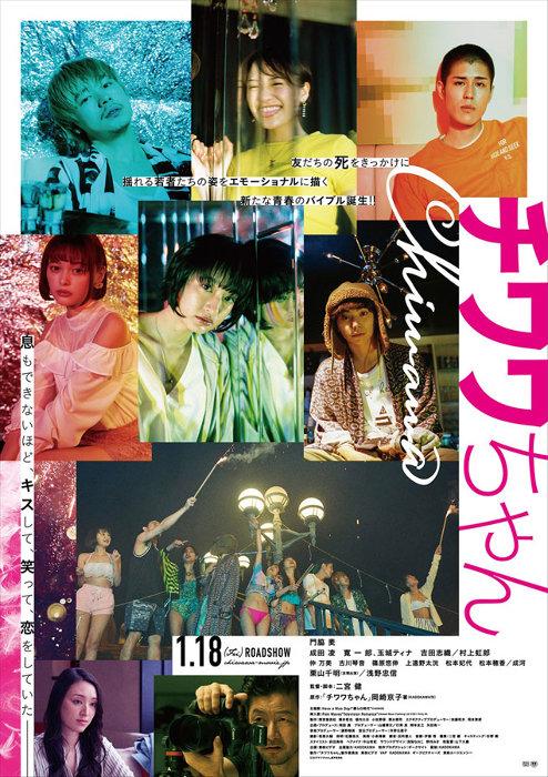 『チワワちゃん』本ポスタービジュアル ©2019『チワワちゃん』製作委員会