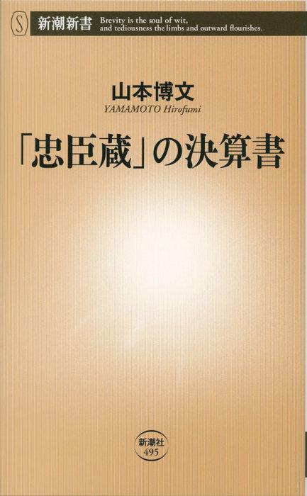山本博文『「忠臣蔵」の決算書』表紙