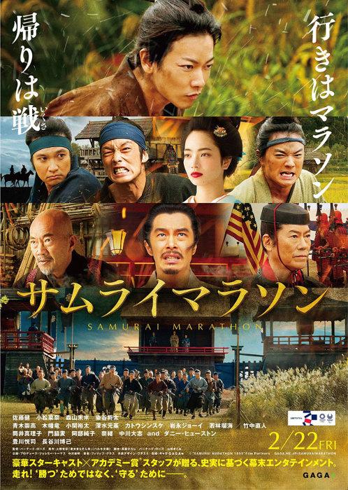 """『サムライマラソン』ポスタービジュアル ©SAMURAI MARATHON 1855""""FILM Partners GAGA.NE.JP/SAMURAIMARATHON"""