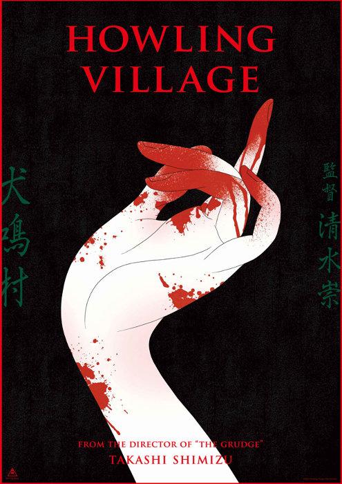 『犬鳴村』海外版ティザービジュアル ©2020「犬鳴村」製作委員会