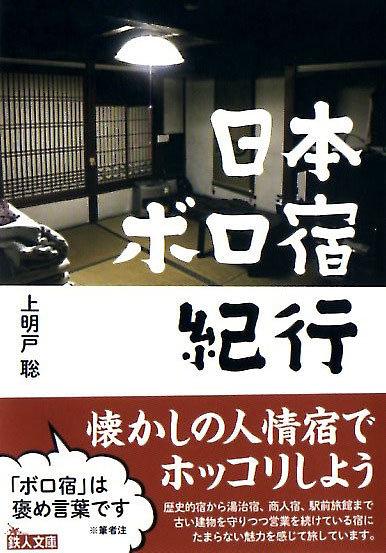 上明戸聡『日本ボロ宿紀行』表紙 ©上明戸聡/鉄人社