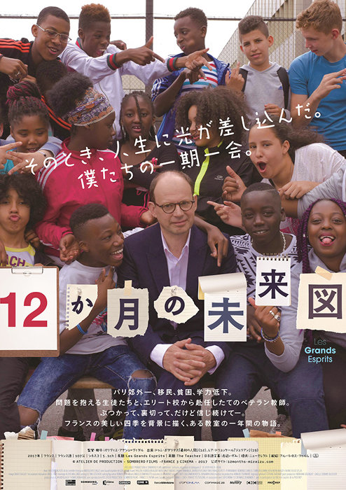 『12か月の未来図』ポスタービジュアル © ATELIER DE PRODUCTION - SOMBRERO FILMS -FRANCE 3 CINEMA – 2017