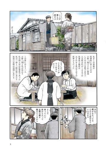 尾崎翠原作、のぞゑのぶひさ漫画『第七官界彷徨』第1話より